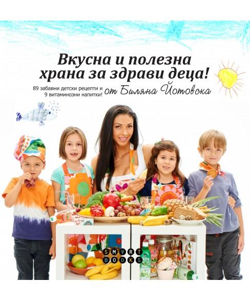 Книгите на Биляна Йотовска (комплект 3 броя)