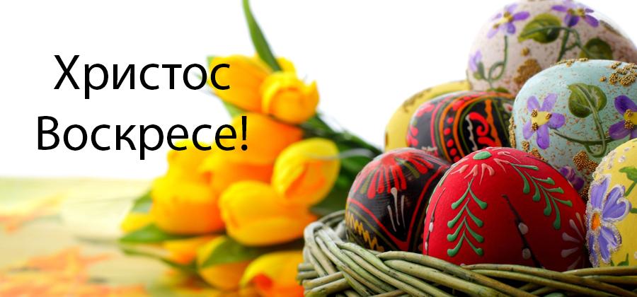 Чудото, наречено Великден