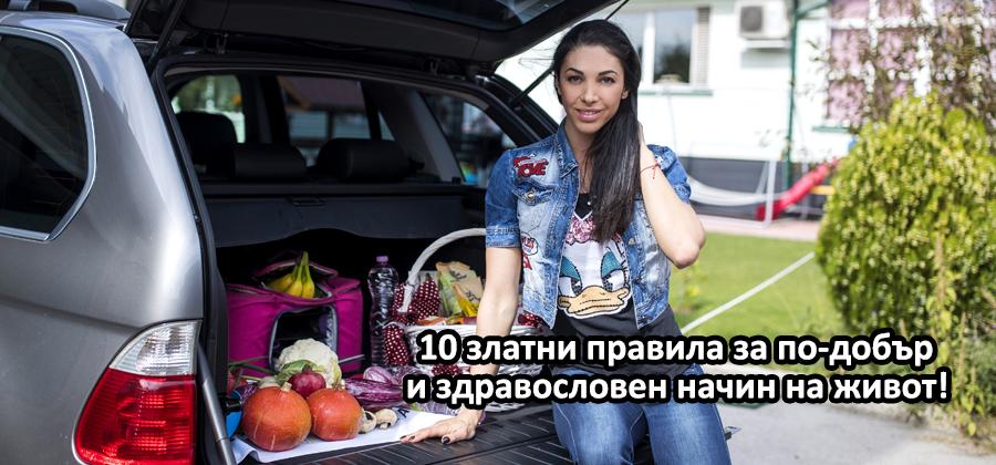 10 златни правила за здравословен начин на живот!