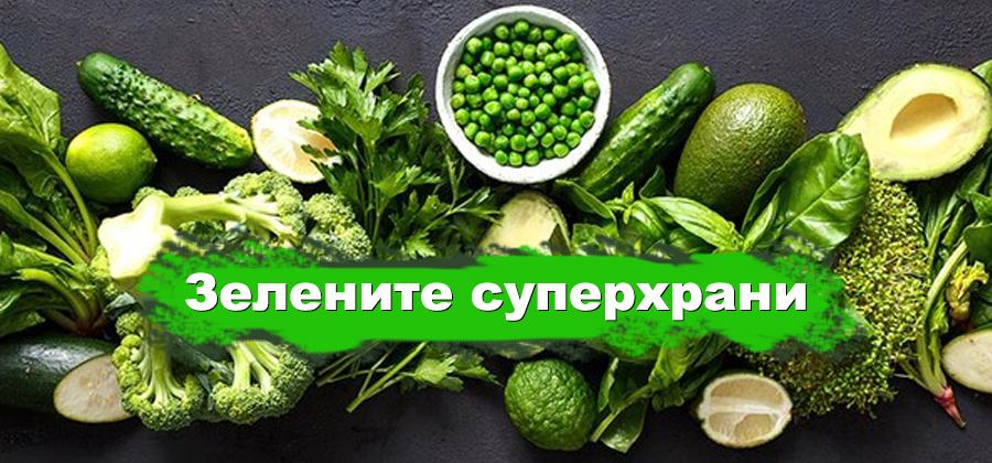 Зелените суперхрани