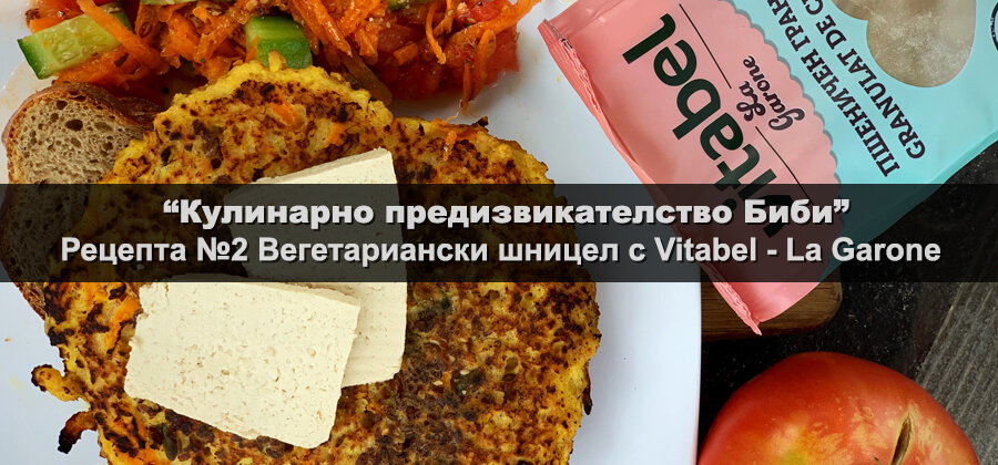 """""""Кулинарно предизвикателство Биби"""" Рецепта №2"""