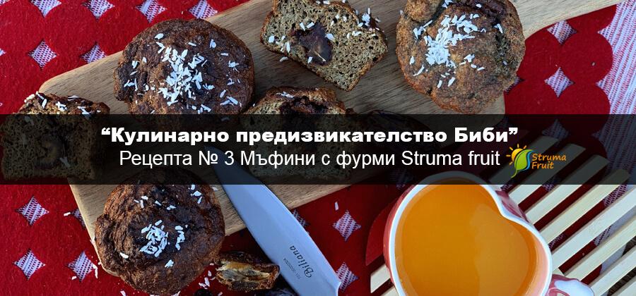 """""""Кулинарно предизвикателство Биби"""" Рецепта №3"""