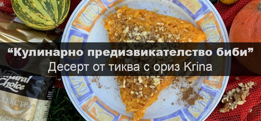 Десерт от тиква с ориз Krina