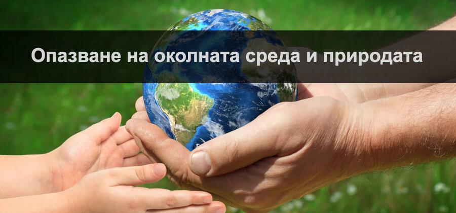 Опазване на околната среда и природата